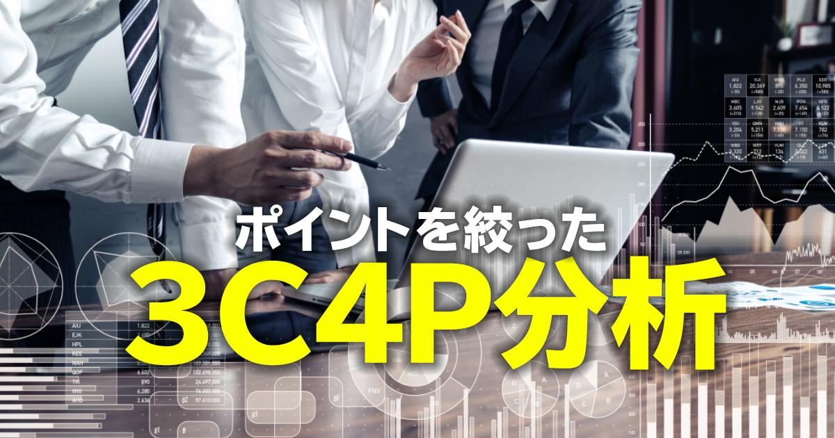 経営陣必見!ポイントを絞った3C4P分析の解説と具体例を一挙に紹介!