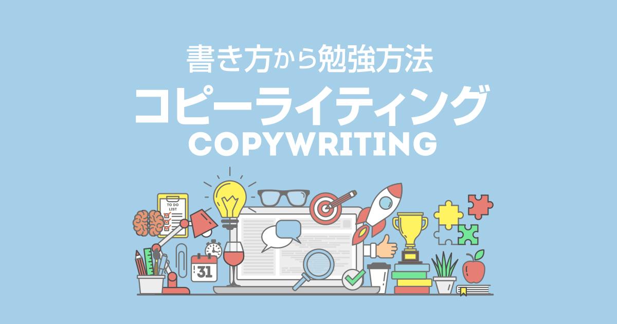 コピーライティングとは?書き方から勉強方法まで徹底紹介します!