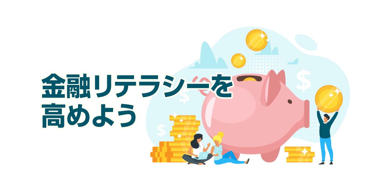 金融リテラシーを高めよう。日本人がすぐに始めるべき3つの行動