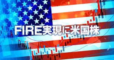 FIRE実現に米国株は外せない!その魅力を紹介します